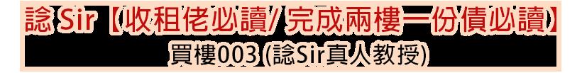 諗SIR(買樓003)【收租佬必讀/ 完成兩樓一份債必讀 】 (諗Sir真人教授)